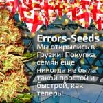 Открытие магазина Errors Seeds в Грузии !
