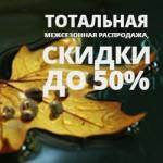 межсезонная распродажа_250х250