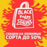 Распродажа в Black friday уже скоро!