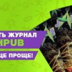 Первый украинский журнал о каннабисе «Jah Pub»