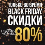 Black friday!Только 25 ноября скидки до 80%!